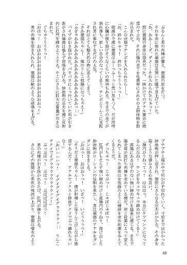 【ぶらっくまんた 同人】幻想スカトロハーレム~雌鬼編~