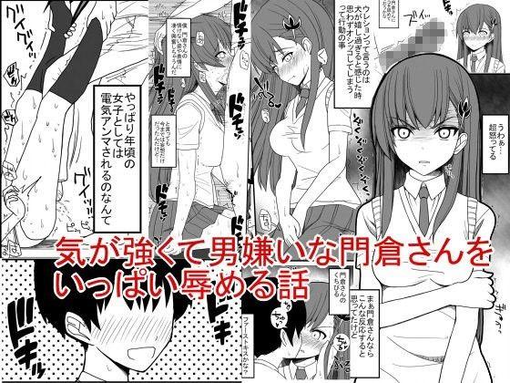 【EsuEsu 同人】気が強くて男嫌いな門倉さんをいっぱい辱める話