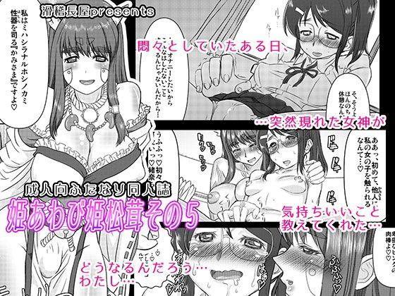 姫あわび姫松茸その5 d_081089のパッケージ画像