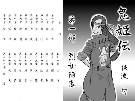 鬼姫伝 第一部 烈女陥落