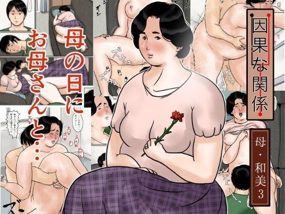 因果な関係ー母・和美3ー