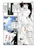 鴨の味・美佐子5