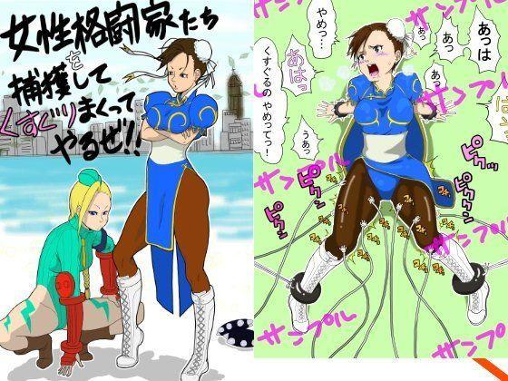 エロ同人作品「女性格闘家たちを捕獲して、くすぐりまくってやるぜ!!」の無料サンプル画像