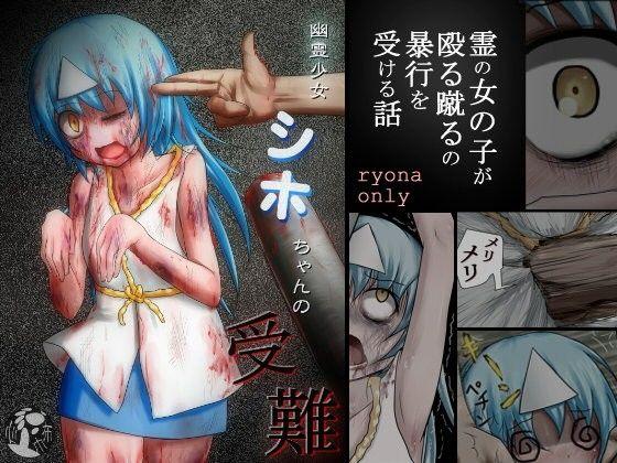 【布巾心 同人】幽霊少女シホちゃんの受難
