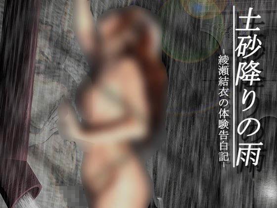 土砂降りの雨 第二部(イラスト調修整版)