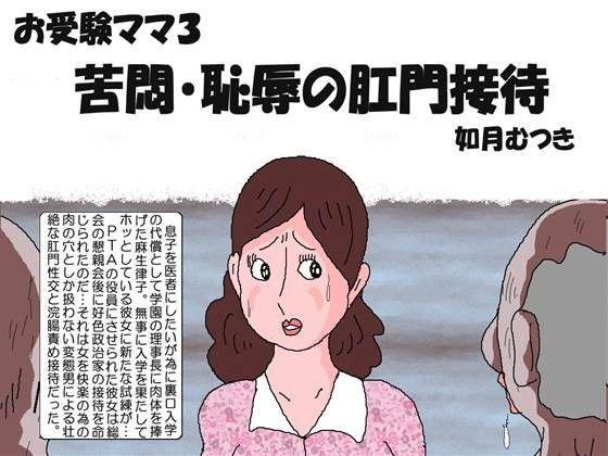 【リース 同人】お受験ママ3苦悶・恥辱の肛門接待