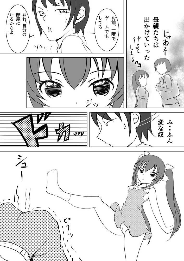 【円月 同人】【無料】隣の少女第一話