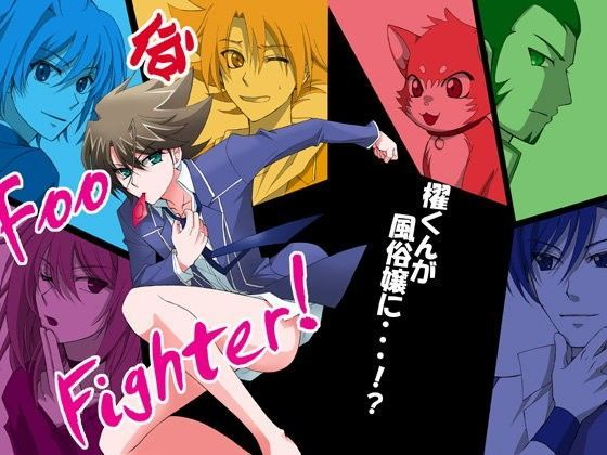 Foo俗Fighter!