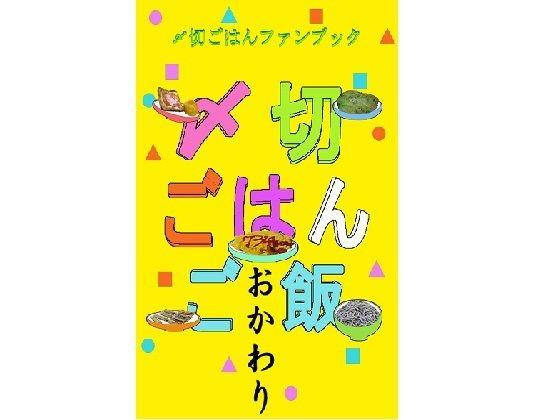 【4コマ大王 同人】〆切ごはんご飯おかわり