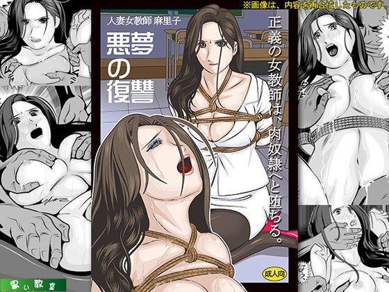 【黒い教室 同人】人妻女教師麻里子「悪夢の復讐」