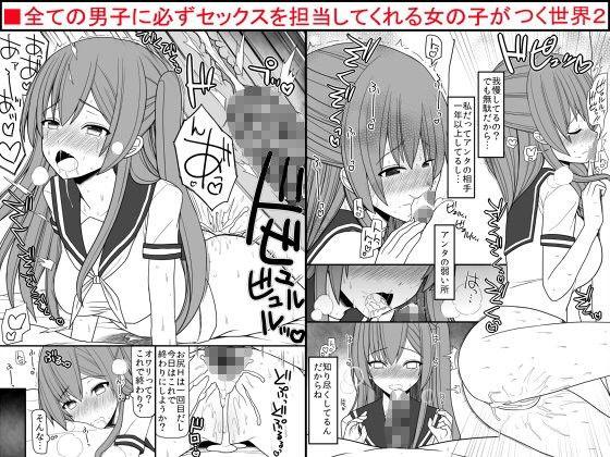 【EsuEsu 同人】全ての男子に必ずセックスを担当してくれる女の子がつく世界2