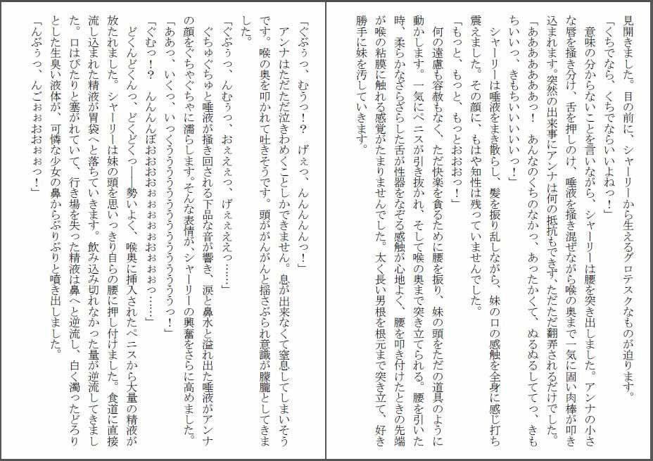 [姉・妹]「漫画ばんがいち 2012年03月号」(ののるみあ)