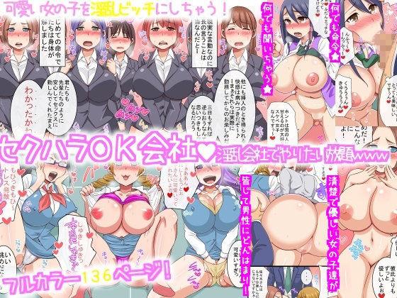 【桜の花びら 同人】セクハラOK会社★総集編