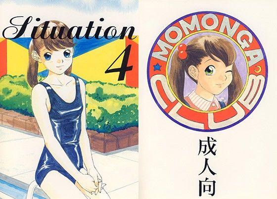【モモンガ倶楽部 同人】Situation4