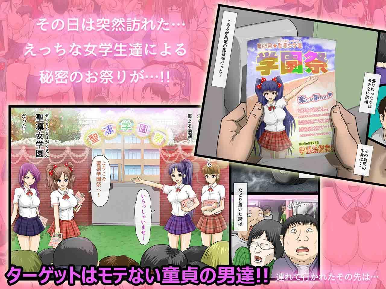 【達急堂 同人】風俗学園祭~女生徒主催のセックスパラダイス~