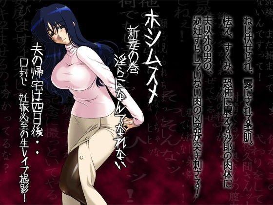 フルカラー18禁コミック 『ホシムスメ』 新妻の巻-佐久間沙耶-