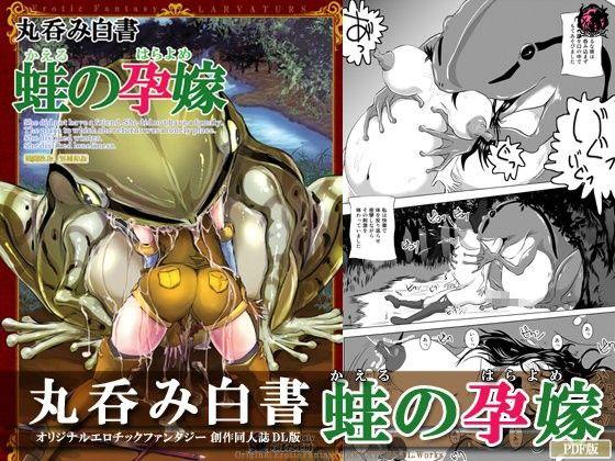【Erotic Fantasy ラーバタス 同人】丸呑み白書蛙の腹嫁