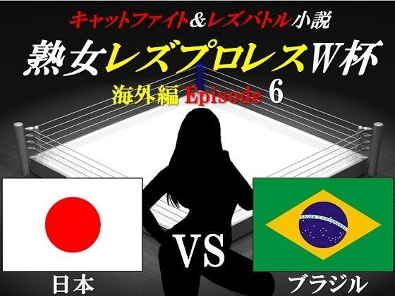 【百花繚乱 同人】熟女レズプロレスW杯Episode6日本VSブラジルキャットファイト&レズバトル小説
