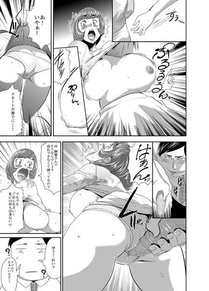楓美知子 セックスレスでいつもは官能小説を読みながらアソコを濡らす四十路熟女!