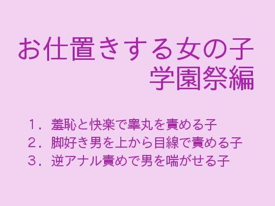 お仕置きする女の子 学園祭編