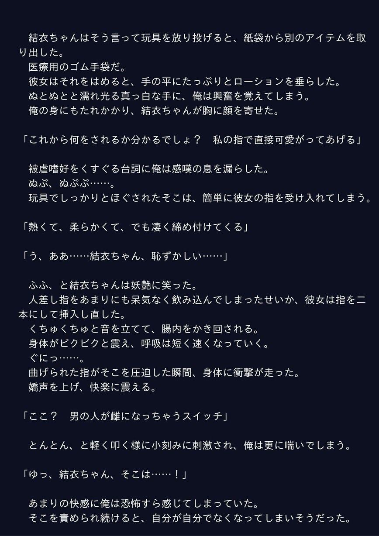 [調教・奴隷]「いいなりメイド」(MON-MON)