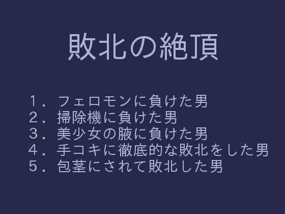 【ぷるんぷるるん 同人】敗北の絶頂