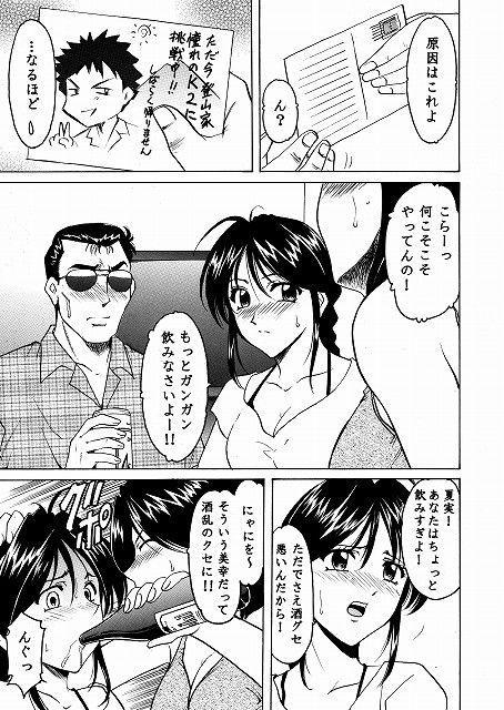 星野丼01 真夏の夜の夢