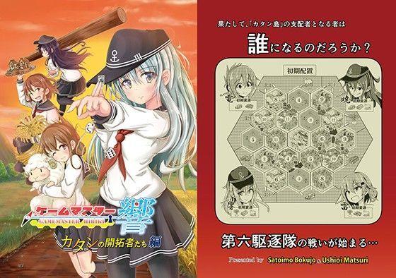 ゲームマスター響~カタンの開拓者たち編~