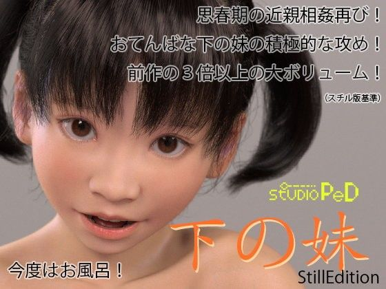 下の妹-StillEdition-