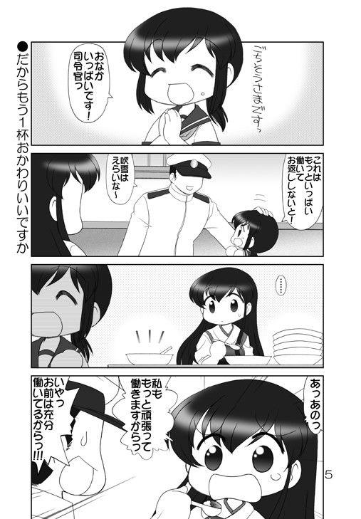かん☆こま1