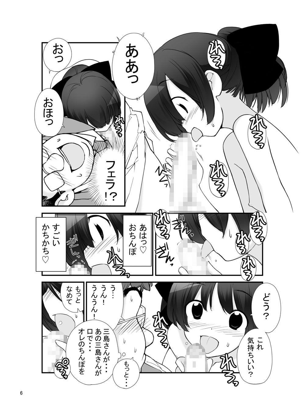 【ろくもんせん 同人】露出少女異譚十篇