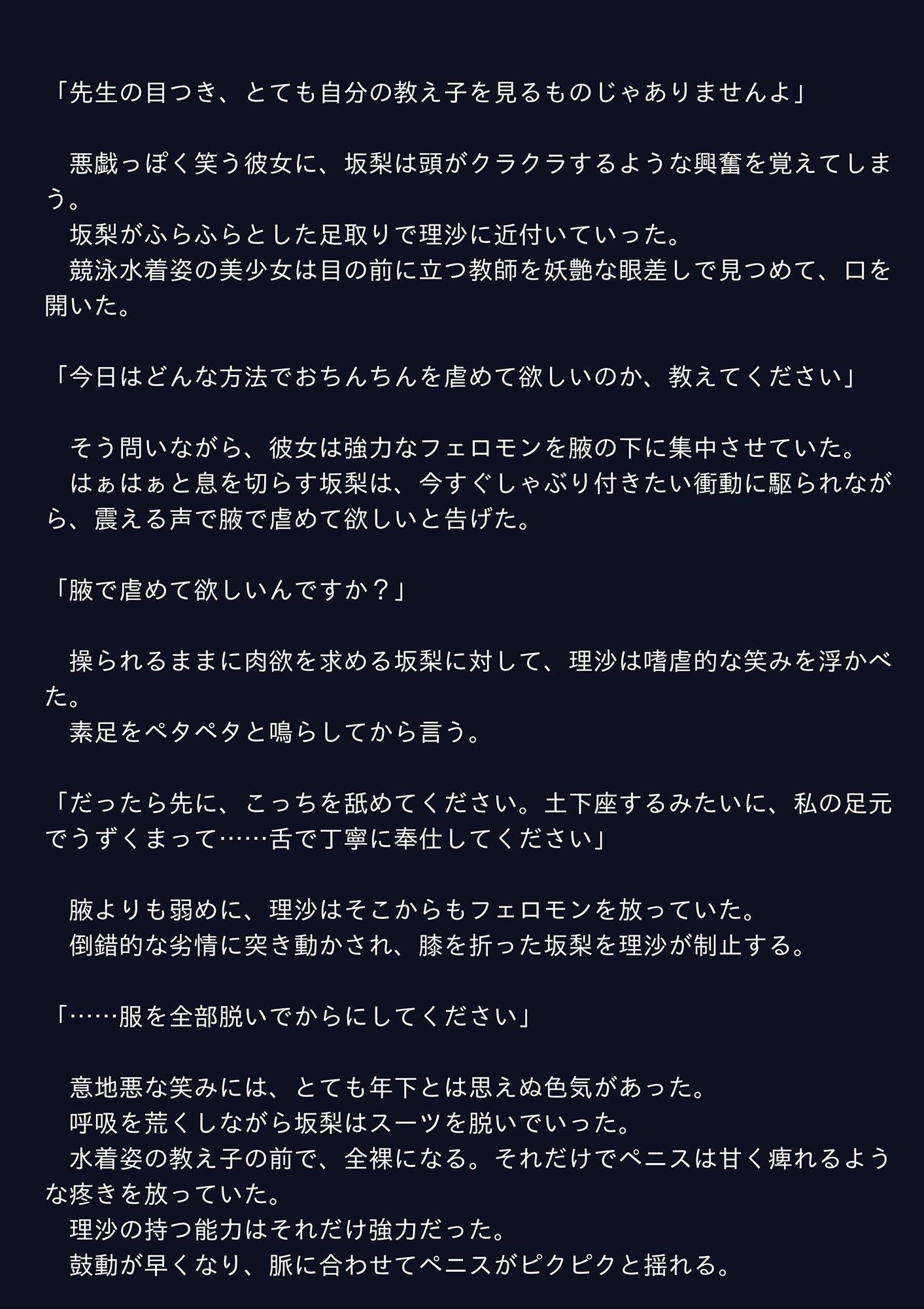 [グラビア]「6 姫川みう」(姫川みう)