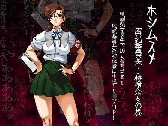 フルカラー18禁コミック 『ホシムスメ』 風紀委員長・森崎奈...