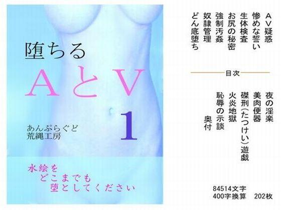 堕ちる AとV 1