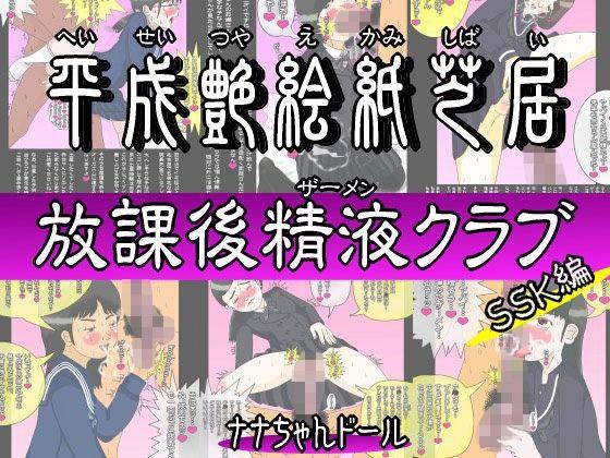 【ナナちゃんドール 同人】平成艶絵紙芝居放課後精液クラブSSK編