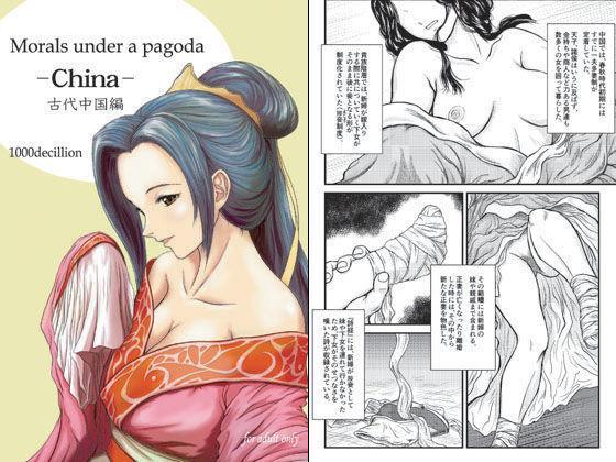 Morals under a pagoda -China-