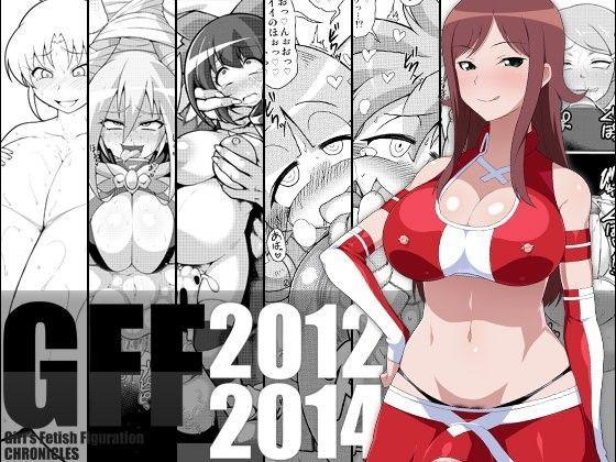 GFF CHRONICLES 2012-2014 d_091551のパッケージ画像