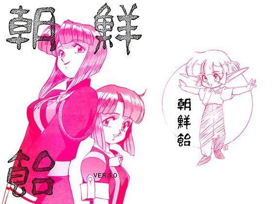 朝鮮飴 VER,5.0 d_091598のパッケージ画像