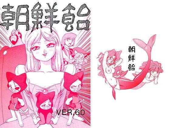 【元祖園田屋 同人】朝鮮飴VER,6.0