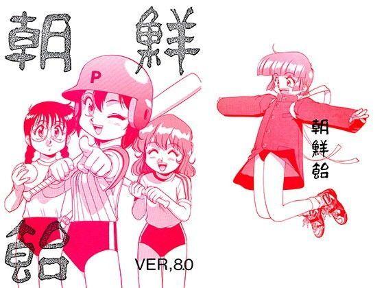 朝鮮飴 VER,8.0 d_091602のパッケージ画像