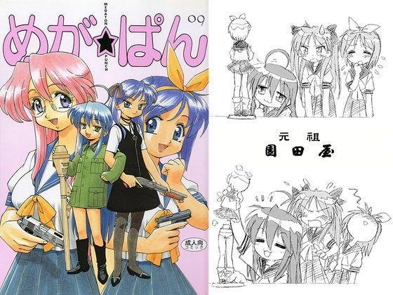 めが☆ぱん d_091632のパッケージ画像