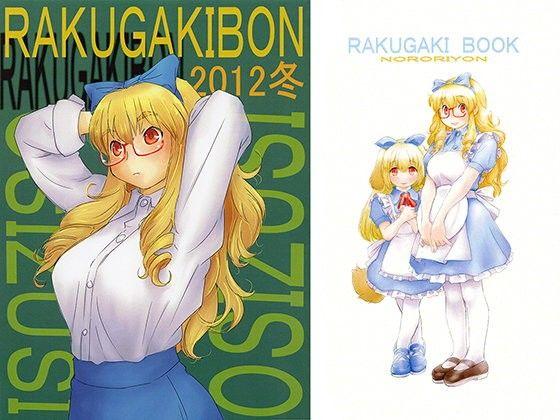 【元祖園田屋 同人】RAKUGAKIBON2012冬