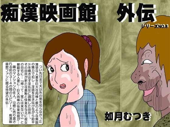 痴漢映画館外伝