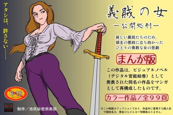 義賊の女-公開処刑-(まんが版)