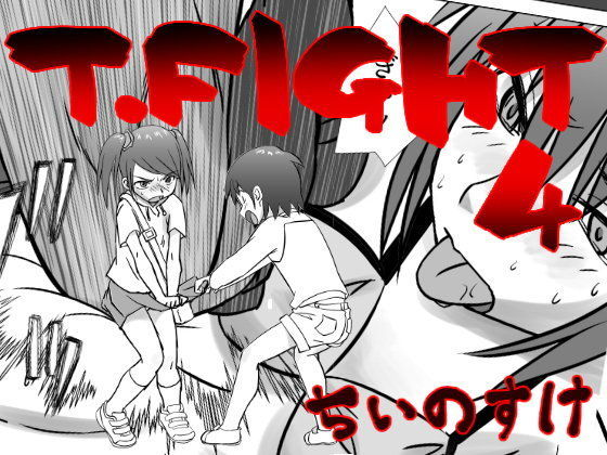 T.FIGHT4 d_091698のパッケージ画像