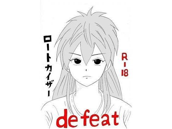 【ロートカイザー 同人】defeat