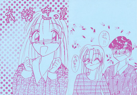 【無料】大好きっ!! d_091880zeroのパッケージ画像
