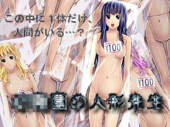 【無料】○○園の人形先生 d_091899zeroのパッケージ画像