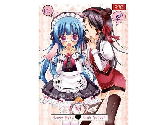 Honey Maid High School にぃ d_092087のパッケージ画像