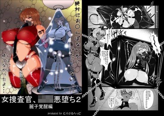 女捜査官、○辱悪堕ち2。麗子覚醒編 d_092103のパッケージ画像
